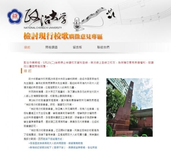 政治大學今天校務會議正式通過,提出新的校歌歌詞,如把「建設中華民國」改為「維護自由人權」等,但考量校友感受,未來將讓新舊兩種版本並行。(圖取自網路)