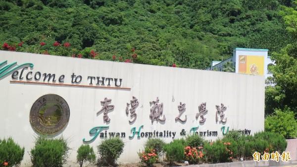 位在花蓮縣壽豐鄉的台灣觀光學院。(資料照,記者王錦義攝)