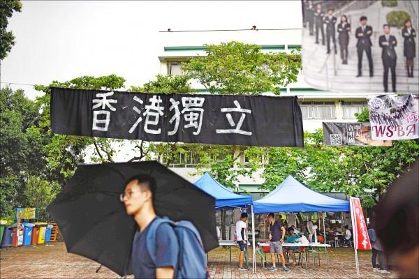 圖為中大學生七日經過校園的「香港獨立」布條。(法新社)