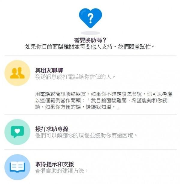 Facebook推出「網路守望亭」功能,讓用戶一起關心有輕生念頭的朋友,用社群的力量防止憾事發生。(擷取自Facebook網路守望亭網頁)