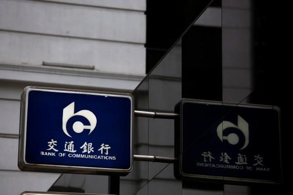中國第5大銀行交通銀行,基礎信用評估被穆迪(Moody's)降至垃圾級。(路透)