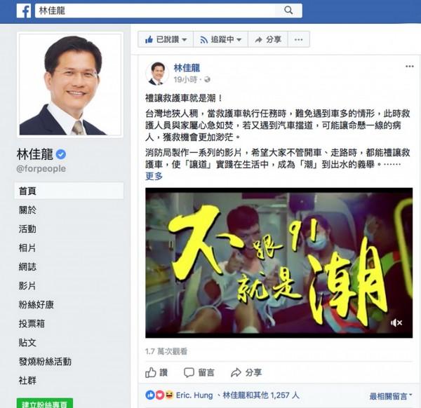 市長林佳龍在臉書分享「禮讓救護車就是潮」微電影 。(圖擷取自林佳龍臉書)