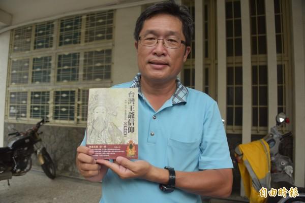 東港文史學者陳進成出書「台灣王爺信仰」跳脫學者的瘟神、厲鬼說。(記者葉永騫攝)