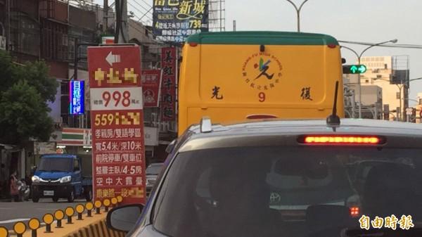 新竹縣警方表示,如圖違規繫掛在中央分隔島兩端的大型廣告看板有妨害行車視線衍生事故的疑慮。(記者黃美珠攝)