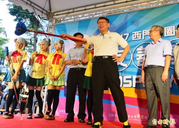 台北市長柯文哲出席「西門享樂祭」第四屆cosplay決賽,會中並頒獎給得獎的參賽者。(記者王藝菘攝)