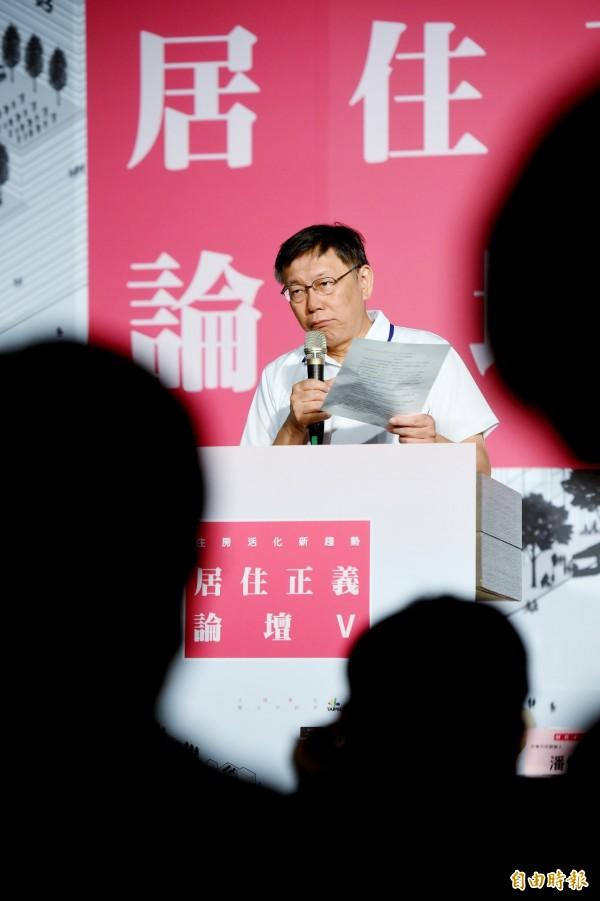 台北市長柯文哲今指出,因為古蹟要修又沒錢,所以晚上就會出現「自燃現象」。圖為柯文哲出席居住正義論壇。(記者朱沛雄攝)