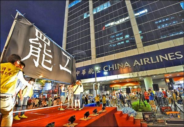 華航空服員去年6月24日突襲罷工,空服員工會不滿未參與罷工的華航企業工會享受同等待遇,提告敗訴。(資料照)