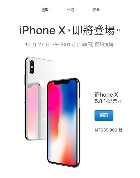 iPhone X已經在台灣官網上架,售價從35900元起跳。(圖擷自官網)
