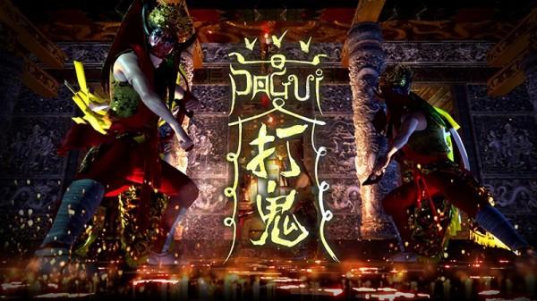 最近有一款名為《打鬼》的遊戲,正在網路進行群眾募資,將台灣民俗融入連線對戰遊戲引發話題。(圖片由台灣古拳法 taiwan punch授權使用)