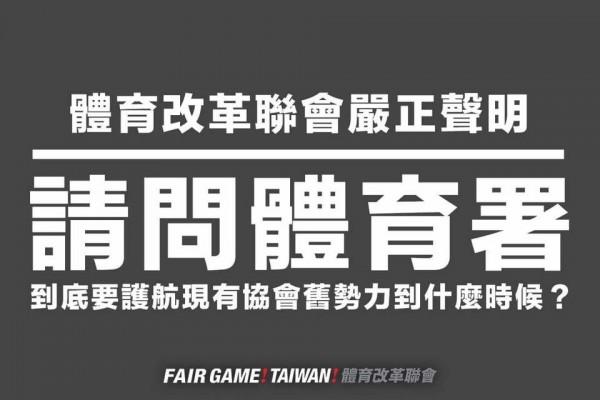體育改革聯會14日深夜發出聲明,怒斥體育署護航協會舊勢力。(圖擷取自體改聯臉書)