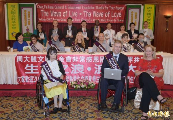 周大觀2017全球熱愛生命獎章得主17日在台北會師。(記者張嘉明攝)