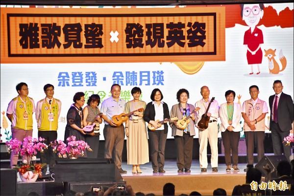 總統蔡英文(右6)、高雄市長陳菊(右5)、前民進黨主席許信良(右4)等人手持烏克麗麗,參與余登發紀念音樂盛會。(記者蘇福男攝)