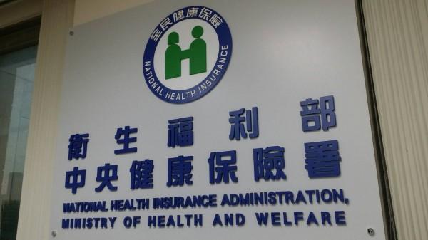 衛福部健保署。(資料照)