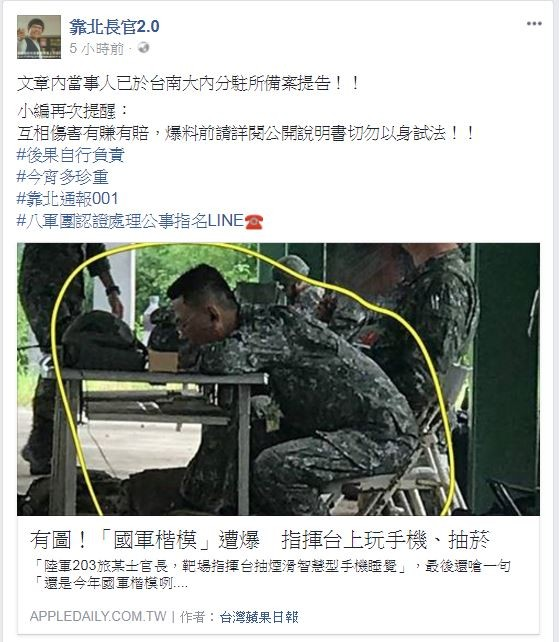 「靠北長官2.0」今天下午轉載相關新聞指出:「文章內當事人已於台南大內分駐所備案提告!」(圖擷取自臉書)