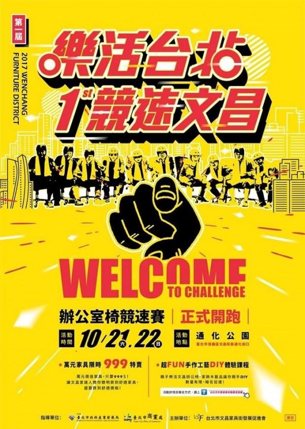 台北市知名的文昌街家具街,將於10月舉辦辦公椅接力賽。(圖由台北市商業處提供)