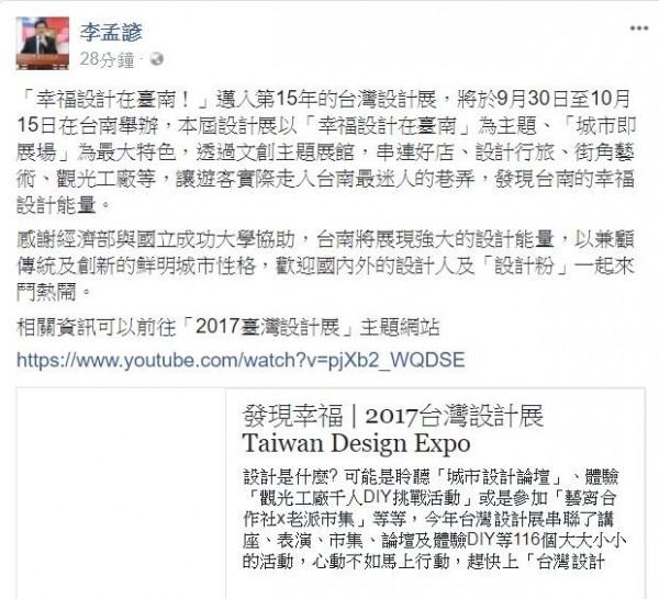 台南市代理市長李孟諺在臉書PO文宣傳今年台灣設計展。(擷自臉書)