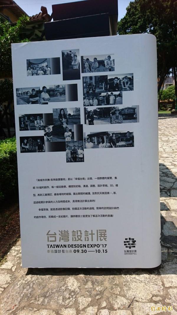 「2017台灣設計展」是歷屆以來展館最豐富、主題最多元、參展品最多、參與設計師也最多的1屆。(記者洪瑞琴攝)