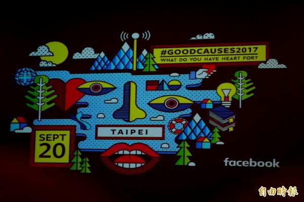 Facebook慈善公益日活動的圖案,其中崁入了TAIPEI字樣,代表在台北舉辦。(記者譚偉晟攝翻)