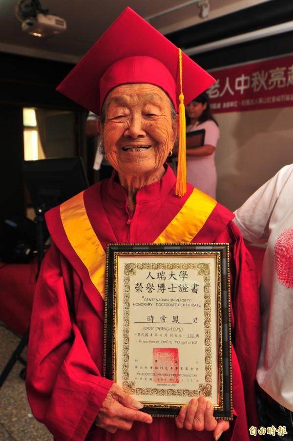 時常鳳阿嬤獲頒「人瑞大學榮譽博士」。(記者花孟璟攝)