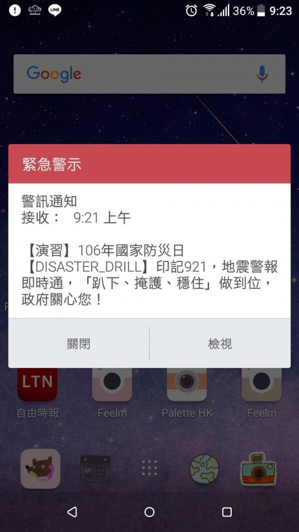 上午9點21分後,有民眾已收到地震測試簡訊。(民眾提供)