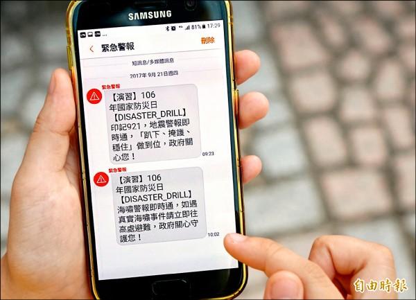 氣象局昨上午九時廿一分透過電信業者進行「災防告警細胞廣播服務(CBS)」,發送簡訊測試地震訊息。(記者張嘉明攝)