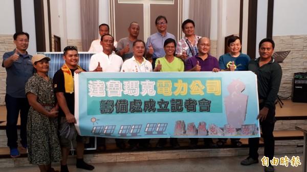 卑南鄉魯凱族達魯瑪克部落推動綠色發電,今天宣布籌備「達魯瑪克電力公司」。(記者黃明堂攝)