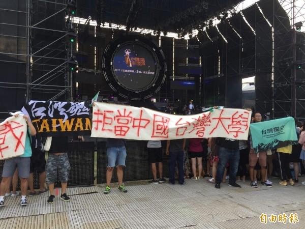 獨派團體手持抗議標語(記者周彥妤攝)