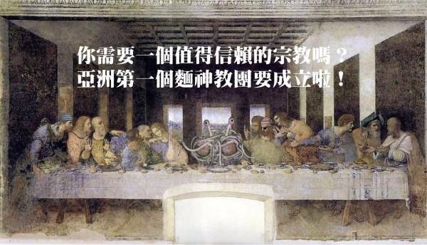 飛麵神教傳出在台灣登記,將成為政府立案的宗教團體,讓網友狂熱直呼「感恩麵神!」、「讚嘆麵神!」(圖擷自「台灣人文煮意麵團 Humanistic Pastafarianism in Taiwan」臉書粉絲團)