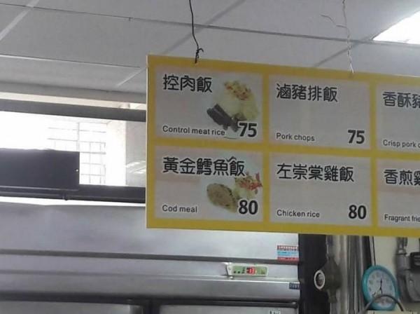 這間餐廳翻譯的「控肉飯」十分直白,讓不少網友笑到不行。(圖擷自靠北交大)