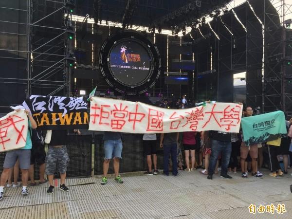 台大學生昨天於「中國新歌聲」舞台前方持抗議標語。(資料照,記者周彥妤攝)
