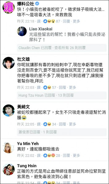 台南市一處小公園疑有小情侶上演活春宮,影片被PO上網,網友紛紛KUSO好笑情節。(取自臉書社團「爆料公社」)
