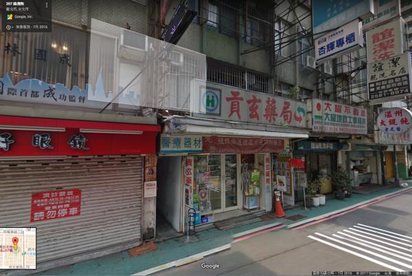 透過google地圖搜尋,赫然發現該公司的住址竟為一間藥局。(圖擷取自google)