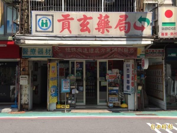 實際走訪幕婕塔企業股份公司,發現是一家「貢玄藥局」。(記者周彥妤攝)
