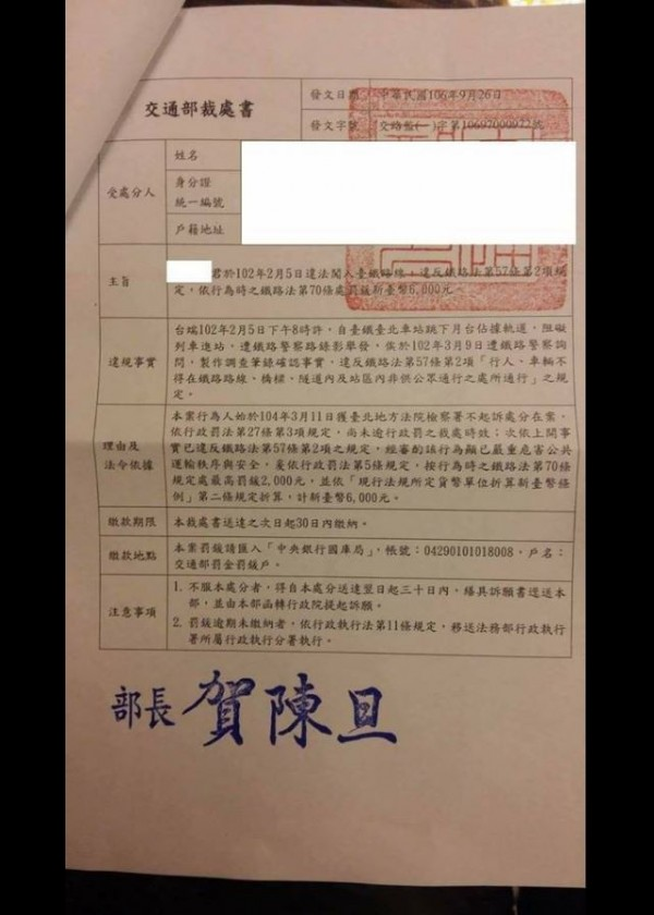 全國關廠工人連線今(29日)於臉書曬出一張4年前交通部裁決書,因其成員臥軌違反鐵路法,隨後地檢署認定非犯罪,交通部仍開罰6000元。(圖取自全國關廠工人連線臉書)