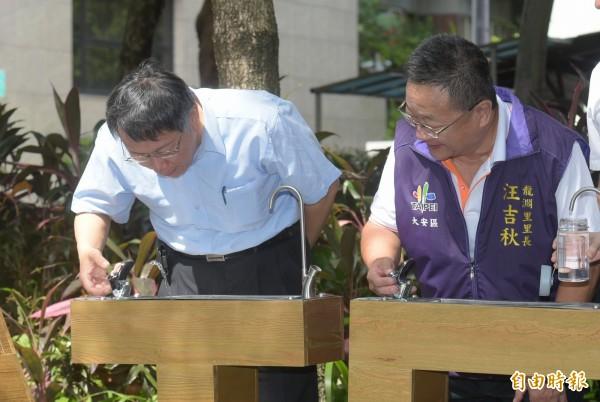 台北市長柯文哲(左)出席北市鉛管汰換全部完成記者會,試喝直飲台。(記者張嘉明攝)