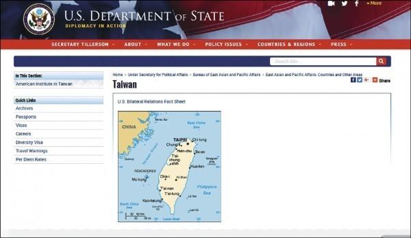 美國國務院官網改版後,中華民國國旗消失了。(資料照,擷取自美國國務院官網)