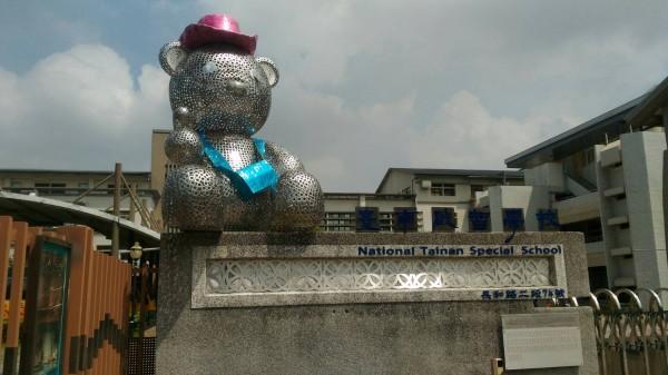 台南啟智學校問口的歡樂熊為台灣金屬創意館的作品。(台南啟智學校提供)