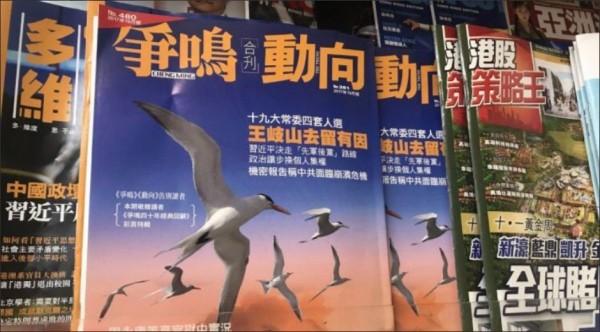 被中國共產黨視為「反動」刊物的《爭鳴》,於1977年11月創刊。(圖取自推特)