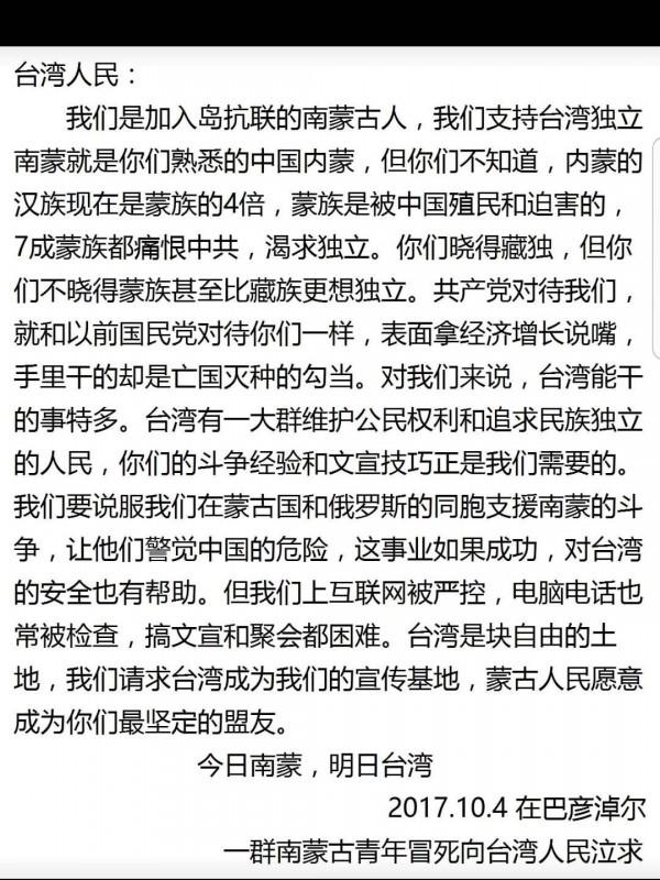 南蒙古人(亦即內蒙古)信中表示內蒙古渴望獨立,希望台灣成為內蒙獨立的宣傳基地。(圖擷自「島民抗中聯合(島抗聯)」臉書社團)