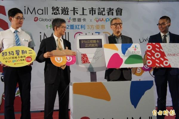 悠遊卡公司、環球購物中心與紅利點數平台UUPON宣布三方合作,推出三合一的iMall悠遊卡。(記者黃建豪攝)