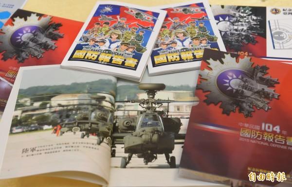 美國智庫「2049計劃室」研究員易思安表示,「2020共軍攻台」的說法,他是引用2013年台灣國防部2013年的國防白皮書。圖為2015年國防報告書。(資料照,記者張嘉明攝)
