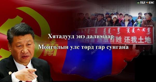 中秋夜一篇向台求援文章,是起因於內蒙古曾經發生的抗議事件。(圖取自島民抗中聯合臉書專頁)