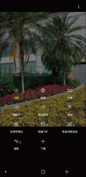三星Galaxy Note8簡單直覺拍攝操作介面。(記者黃筱晴/攝影)