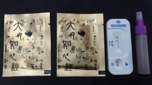 連心經也成毒品咖啡外包裝,還把「大日如來心經」印成「大『月』如來心經」。(記者黃良傑翻攝)