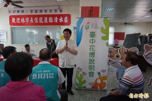 台中市長林佳龍在花博說明會中與立法院副院長蔡其昌一唱一和,推銷市政建設及花博。(記者歐素美攝)