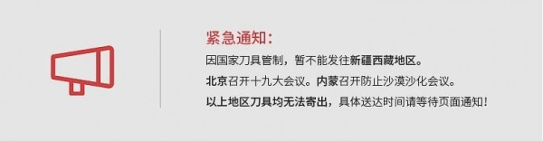 北京正逢召開19大、內蒙古召開防止沙漠沙化會議,另外新疆西藏則是國家管制,因此都無法寄送刀具。(圖擷自淘寶網)
