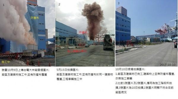 環保局查證網傳台電大林廠照片是舊照,是錯誤訊息。(記者陳文嬋翻攝)