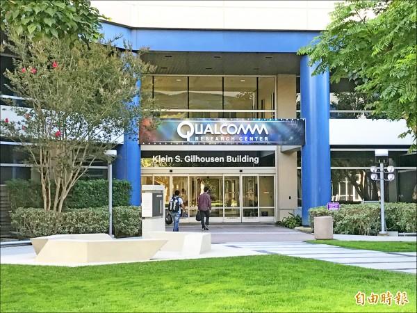圖為高通在美國聖地牙哥總部的研發中心。(記者羅倩宜攝)