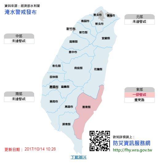 經濟部水利署上午10時20分對台東縣金峰鄉、太麻里鄉發布1級淹水警戒,卑南鄉則列2級淹水警戒範圍(經濟部水利署)