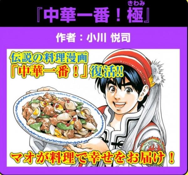 日本知名美食料理漫畫《中華一番》將重新連載。(圖擷自小川悦司推特)